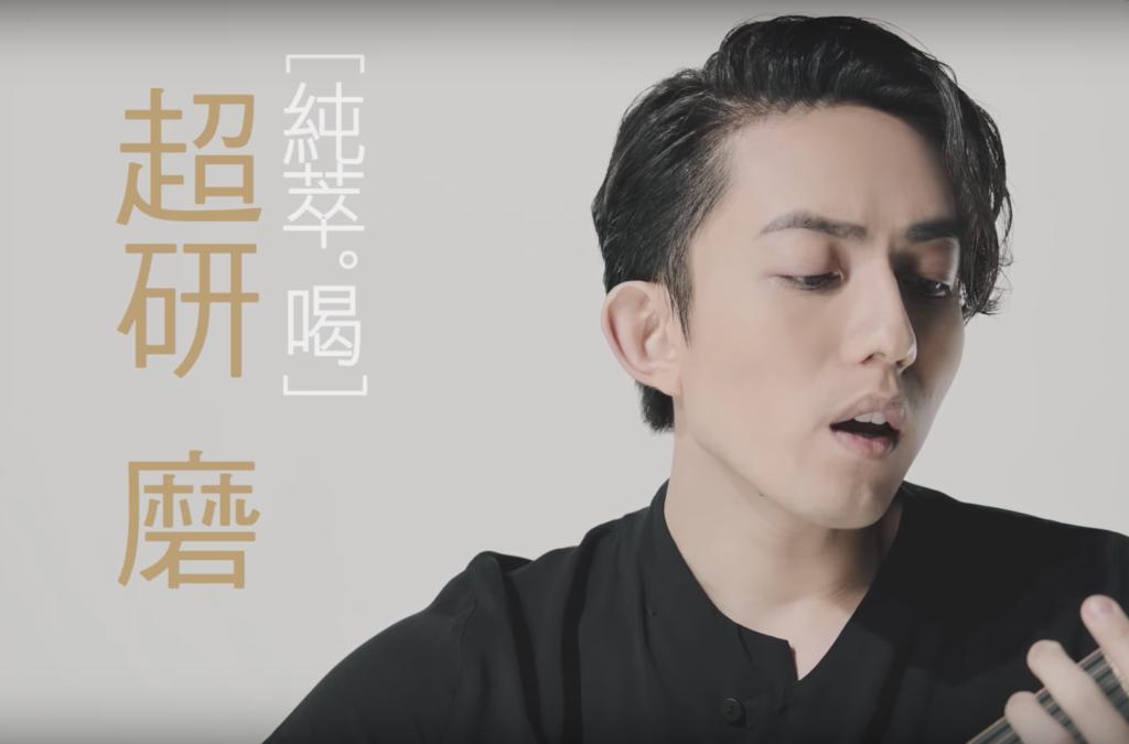 201707 林宥嘉 純萃喝 超研磨 咖啡代言 hc group 03.png