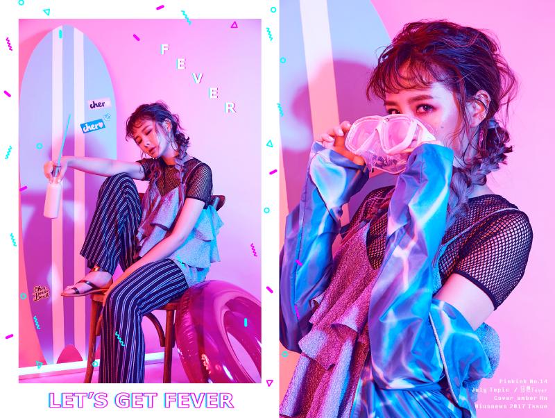 201707 pinkink 粉墨誌 安心亞 amber 封面人物 hc group 02.png