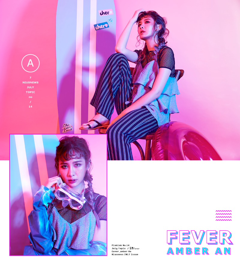 201707 pinkink 粉墨誌 安心亞 amber 封面人物 hc group 03.png