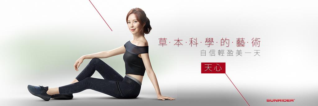 2017 天心 仙妮蕾德 sunrider 台灣區 年度代言人 hc group 01.jpg