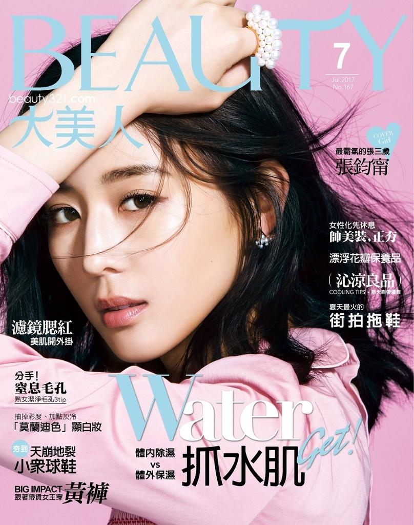 201707 beauty 大美人 張鈞甯 封面人物 hc group 01.jpg