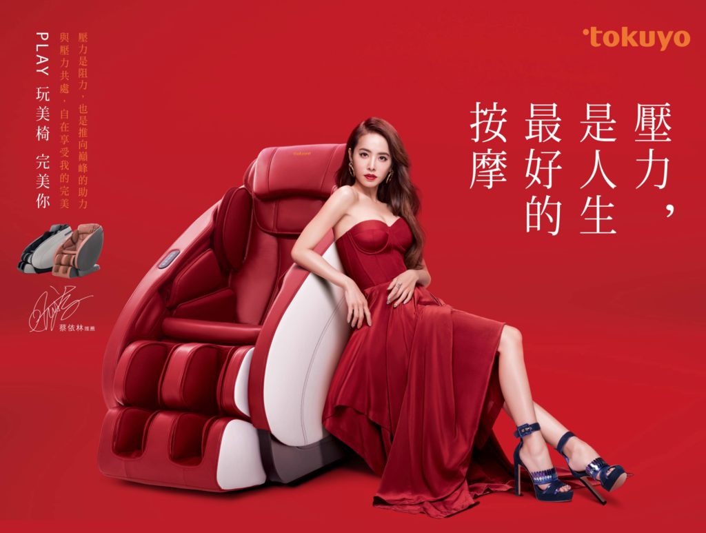 201707 蔡依林 jolin tokuyo play玩美椅 新品代言 hc group 01.png