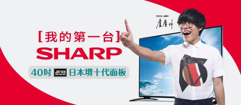 201709 盧廣仲 夏普 sharp 電視品牌代言 hc group 06.jpg