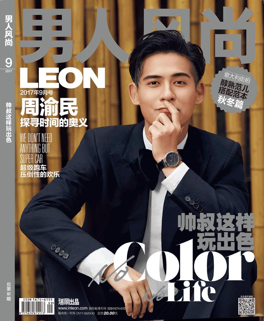 201709 周渝民 男人風尚 LEON 封面人物 hc group 01.jpg