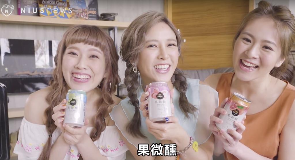 20170821 大元 寶兒 妞新聞 台啤 果微醺系列 hc group 03.png