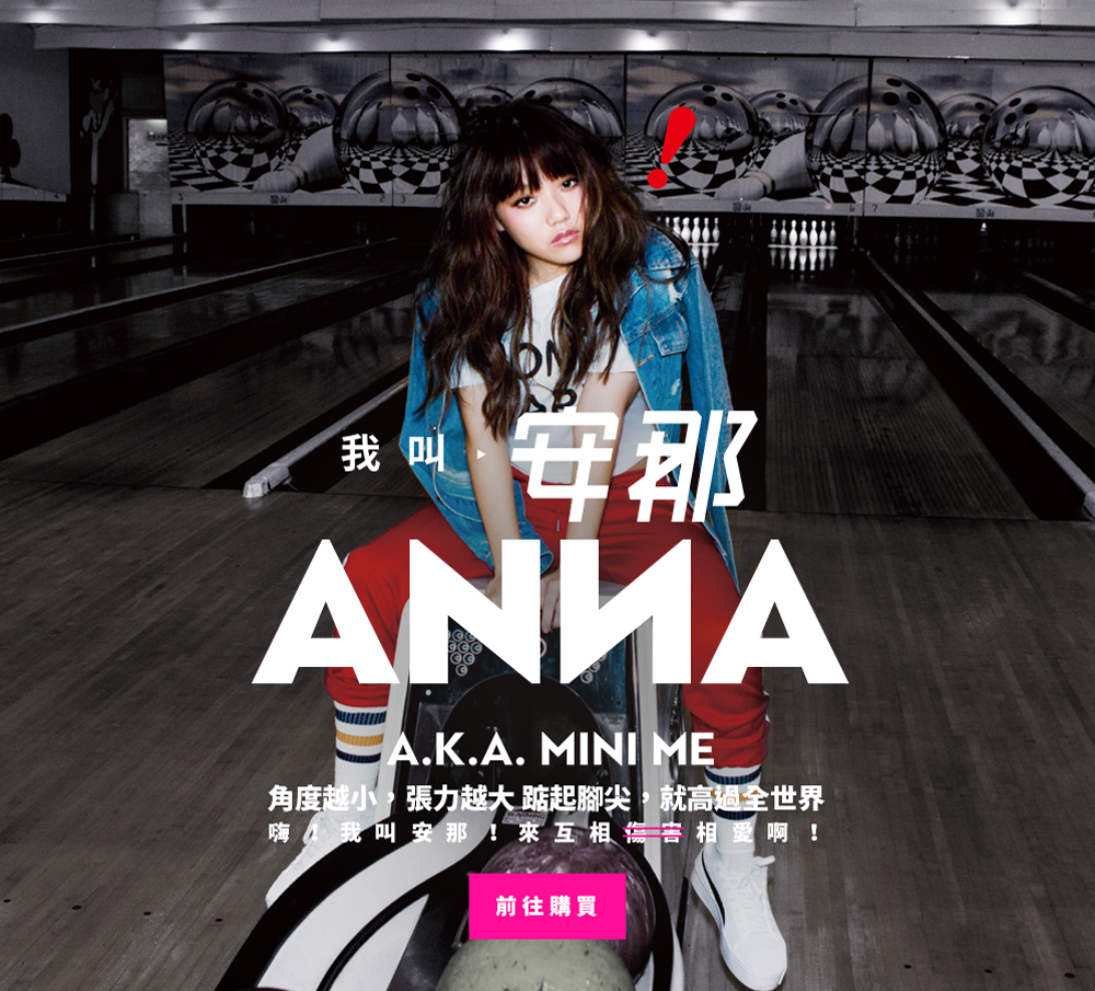 20170922 安那 ANNA 最強怪物新人 安那 _ 我叫安那ANNA A.K.A MINI ME 國語EP專輯 hc group 05.jpg