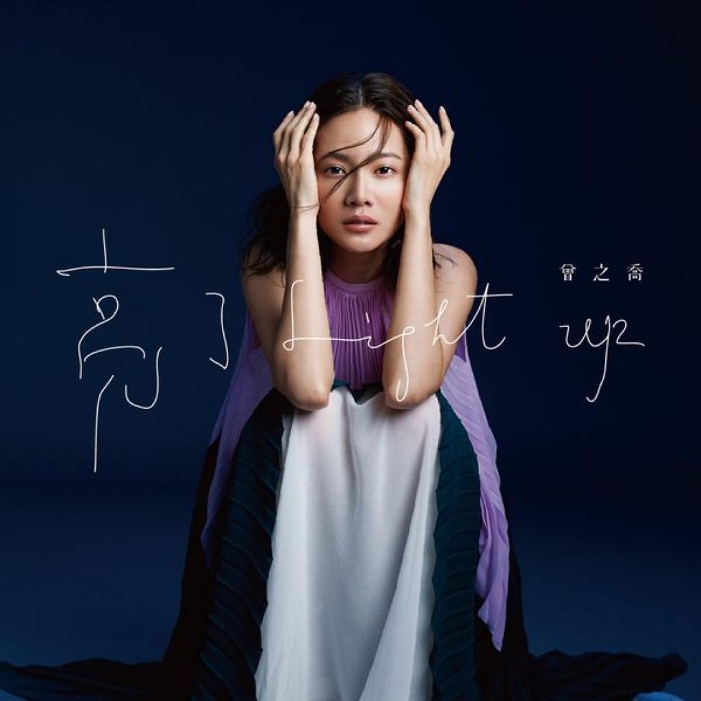20170915 曾之喬 全新國語迷你EP專輯 亮了 hc group 01.jpg