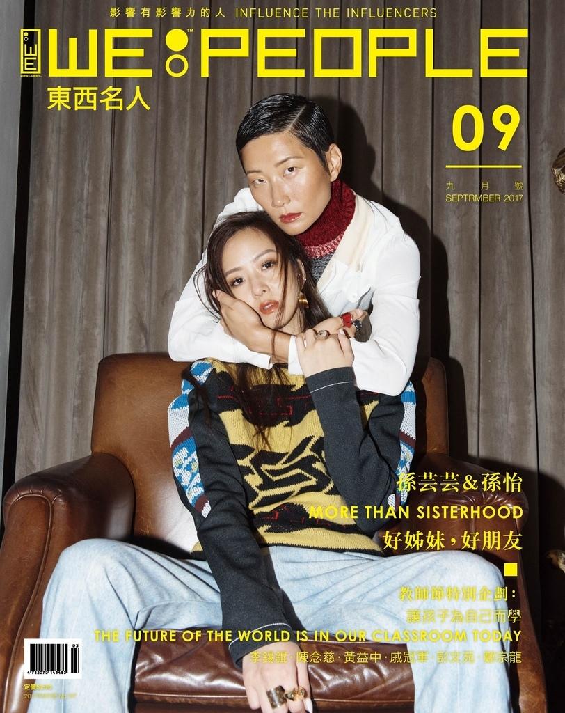 201709 東西名人 孫芸芸 封面人物 hc group 01.jpg