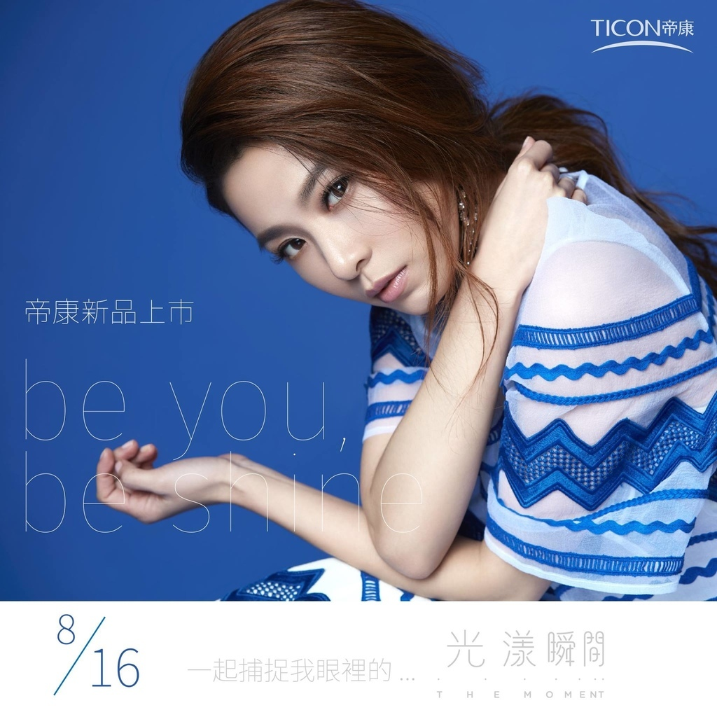 20170816 田馥甄 hebe 帝康 ticon 隱形眼鏡 品牌代言 hc group 01.jpg
