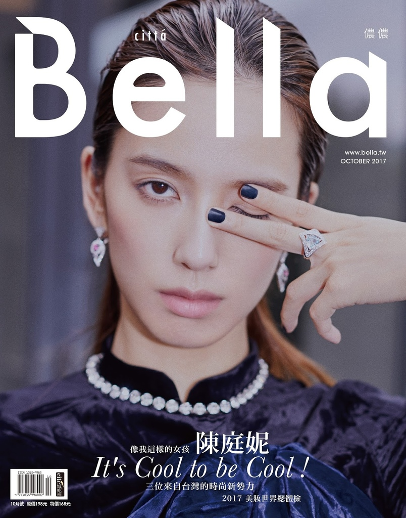 201710 bella 儂儂雜誌 陳庭妮 封面人物 hc group 02.jpg
