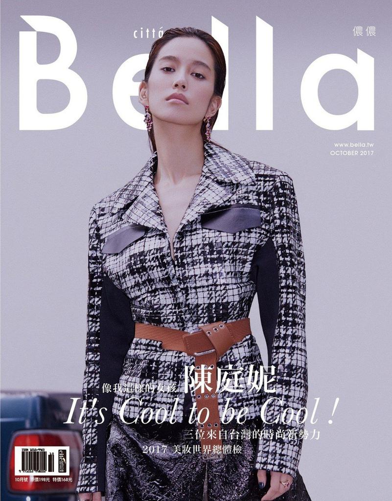 201710 bella 儂儂雜誌 陳庭妮 封面人物 hc group 01.jpg