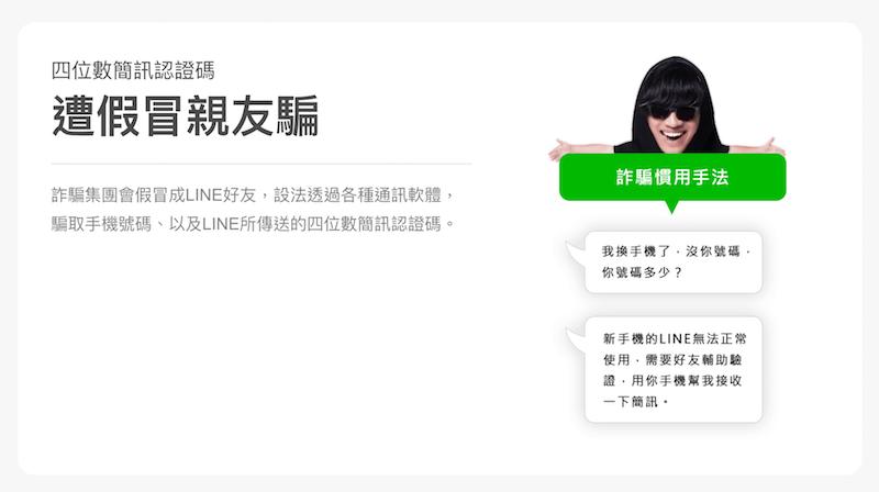 20171019 盧廣仲 line 資安小隊長 hc group 04.png