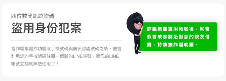 20171019 盧廣仲 line 資安小隊長 hc group 05.png