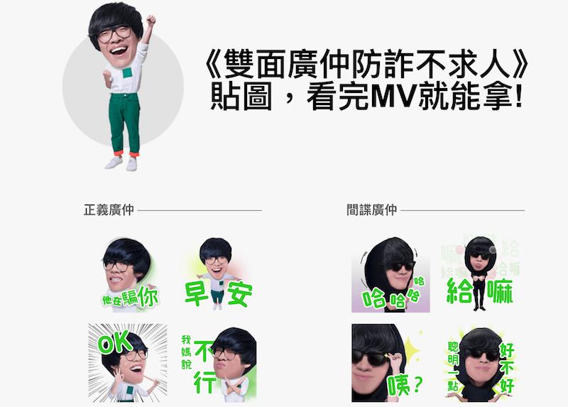 20171019 盧廣仲 line 資安小隊長 hc group 02.png