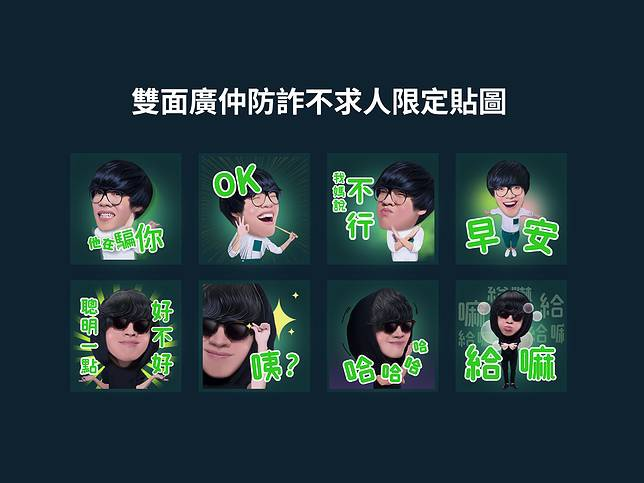 20171019 盧廣仲 line 資安小隊長 hc group 07.jpeg