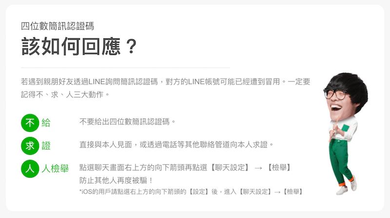 20171019 盧廣仲 line 資安小隊長 hc group 06.png