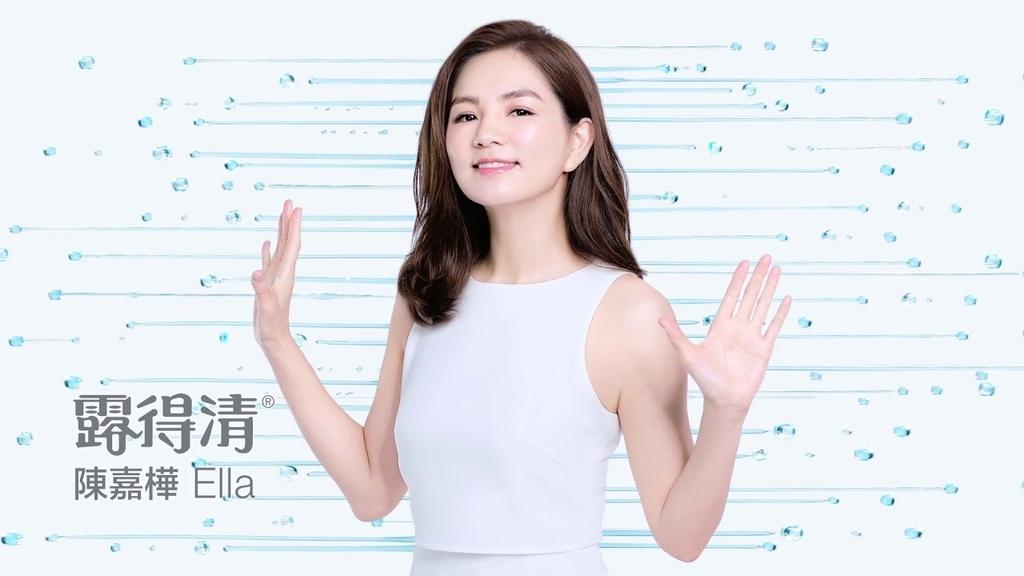20170904 陳嘉樺 ella 露得清 水活保濕系列 年度代言 hc group 01.jpg