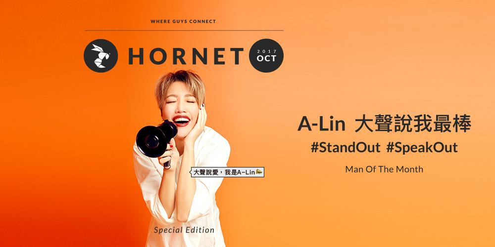 201710 hornet A-Lin 封面人物 hc group 02.jpg
