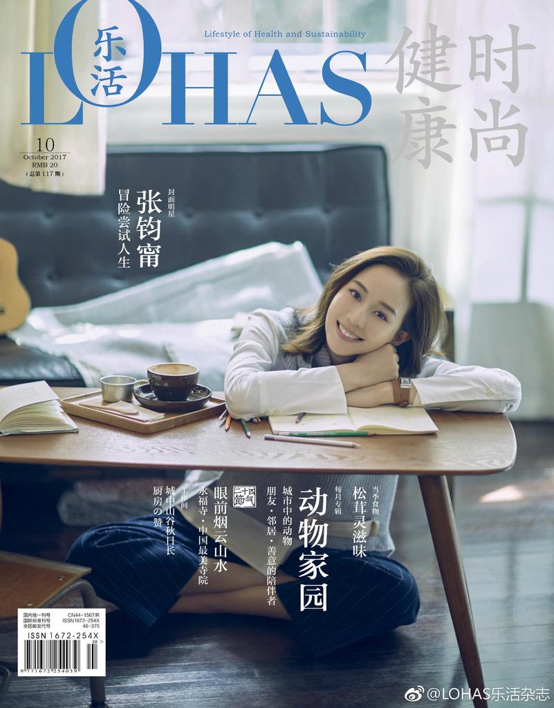 201710 lohas 第117期 張鈞甯 封面人物 hc group 01.jpg