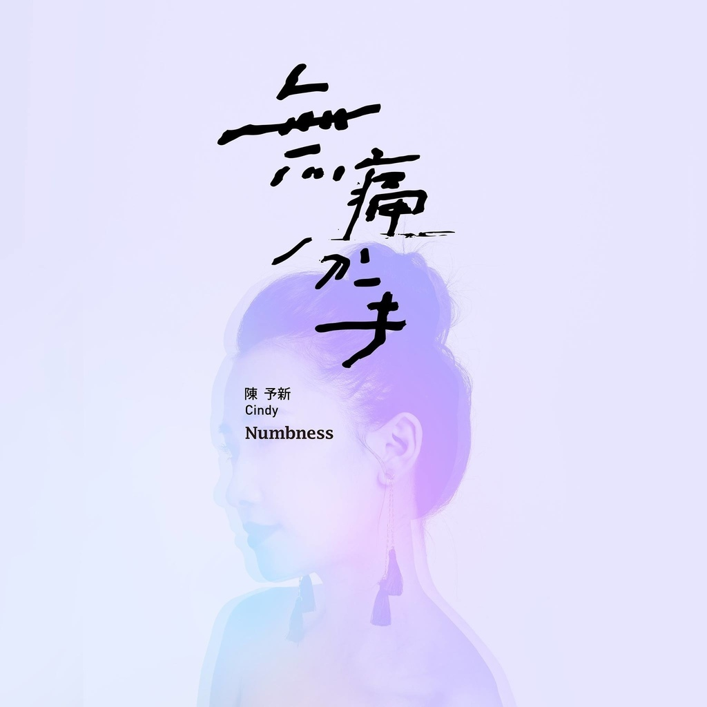 20171003 陳予新 數位單曲 無痛分手 hc group 01.jpg