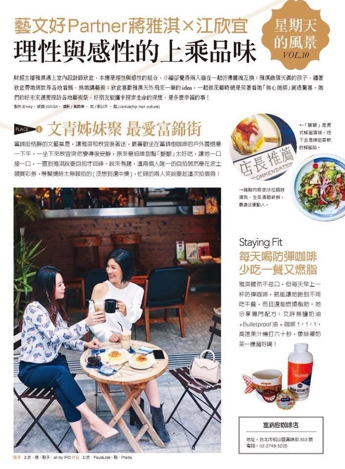 201712 大美人 蔣雅淇 內頁專訪 hc group 01.jpg