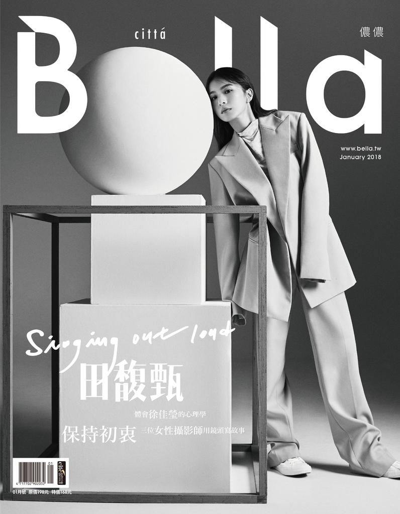 201801 bella 儂儂雜誌 田馥甄 hebe 封面人物 hc group 02.jpg