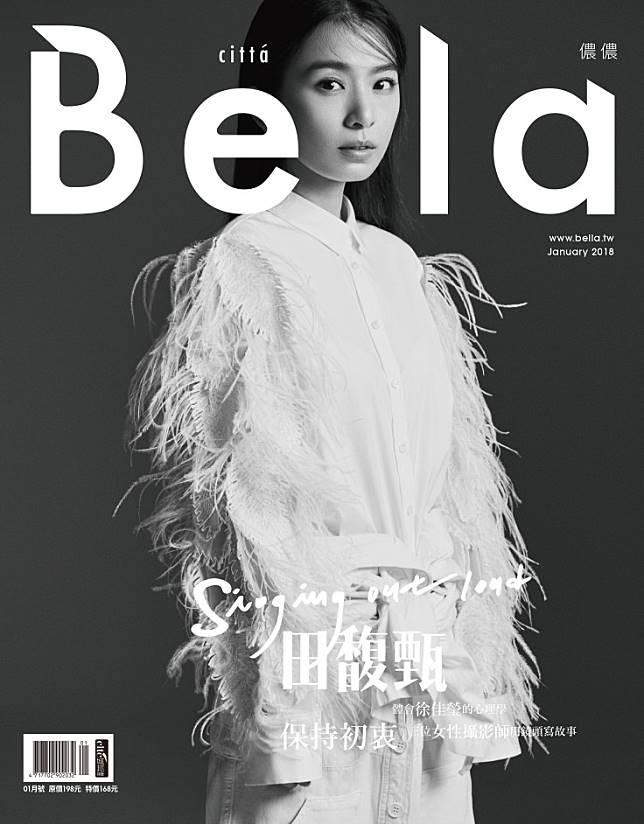 201801 bella 儂儂雜誌 田馥甄 hebe 封面人物 hc group 01.jpeg
