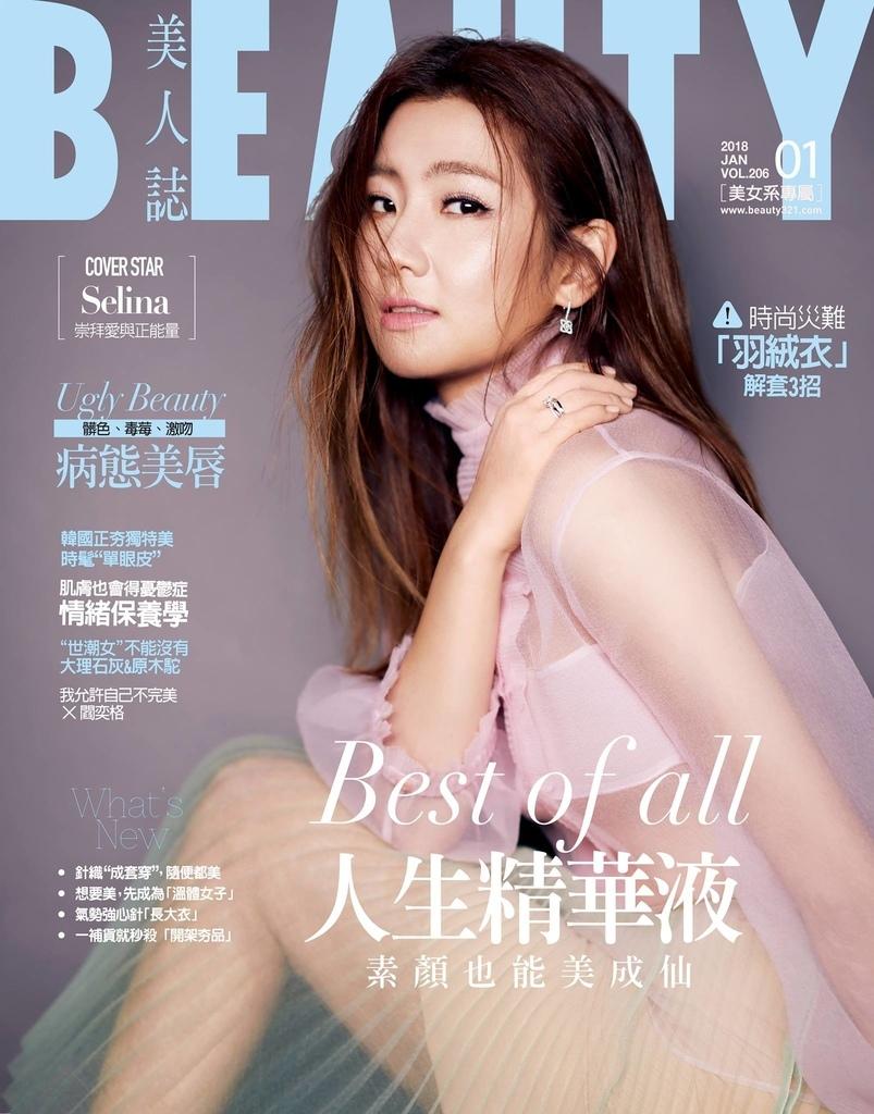 201801 beauty 美人誌 第206期 任家萱 封面人物 hc group 01.jpg