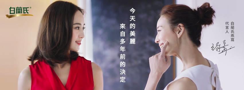 201801 張鈞甯 白蘭氏燕窩 代言 hc group 02.jpg