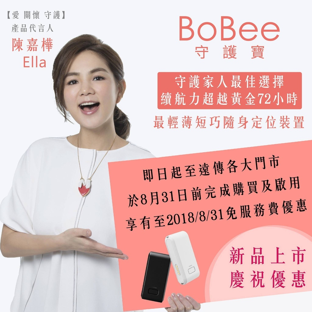 201707 陳嘉樺 ella bobee 守護寶 hc group 01.jpg