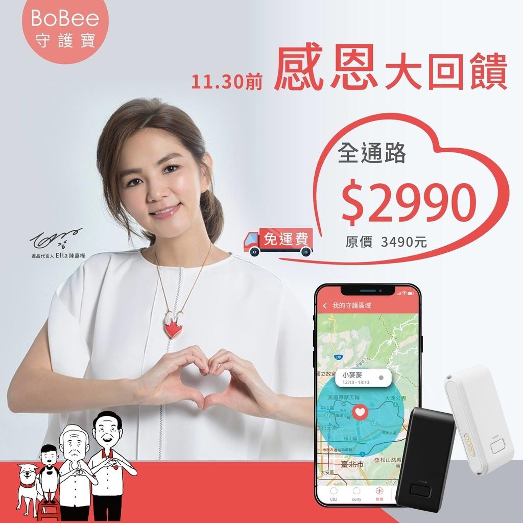 201707 陳嘉樺 ella bobee 守護寶 hc group 04.jpg