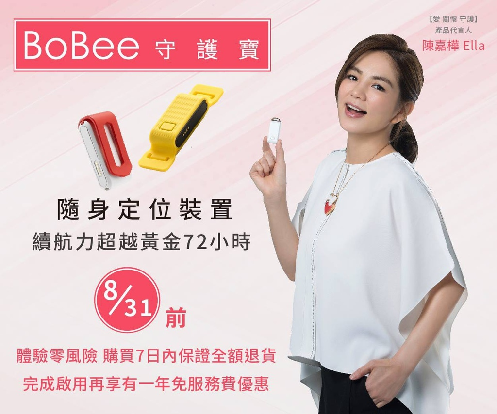 201707 陳嘉樺 ella bobee 守護寶 hc group 02.jpg