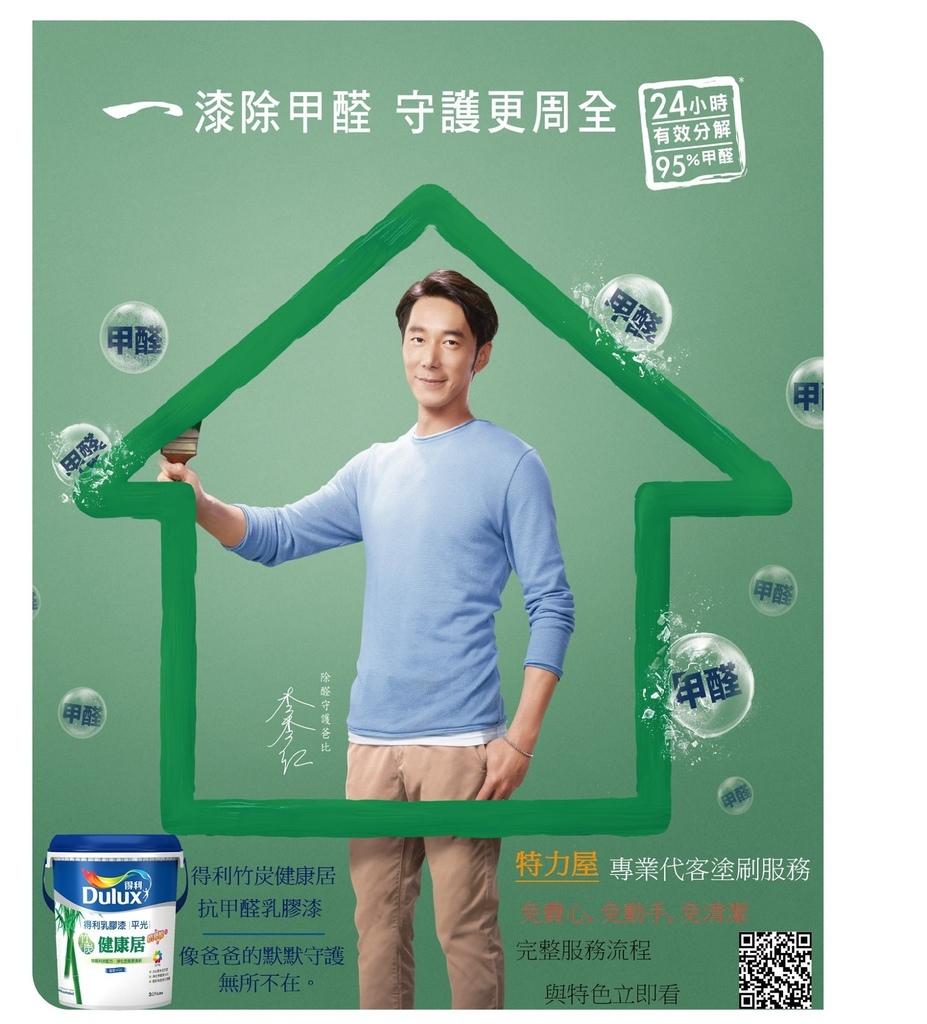 2017 李李仁 dulux 得利油漆 產品代言 hc group 01.jpg