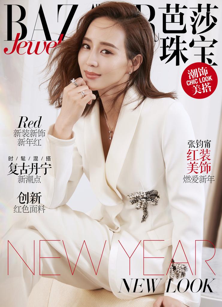 201802 芭莎珠寶 張鈞甯 封面人物 hc group 01.jpg