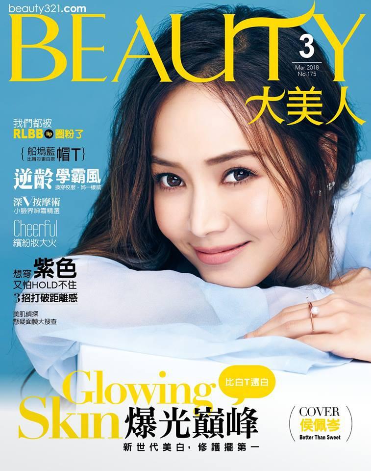 201803 beauty 大美人 第175期 侯佩岑 封面人物 hc group 01.jpg