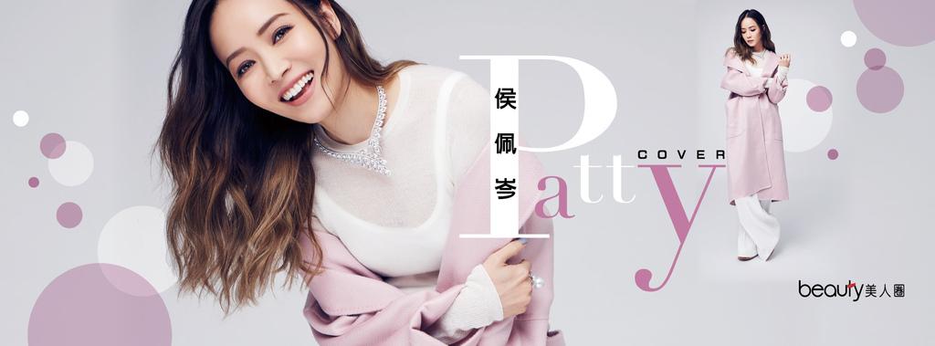 201803 beauty 大美人 第175期 侯佩岑 封面人物 hc group 02.jpg