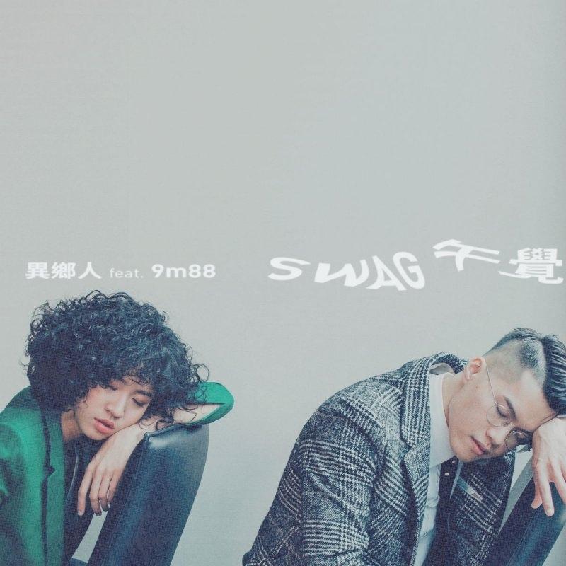 20180329 異鄉人 網路個人單曲 swag午覺 hc group 01.jpg