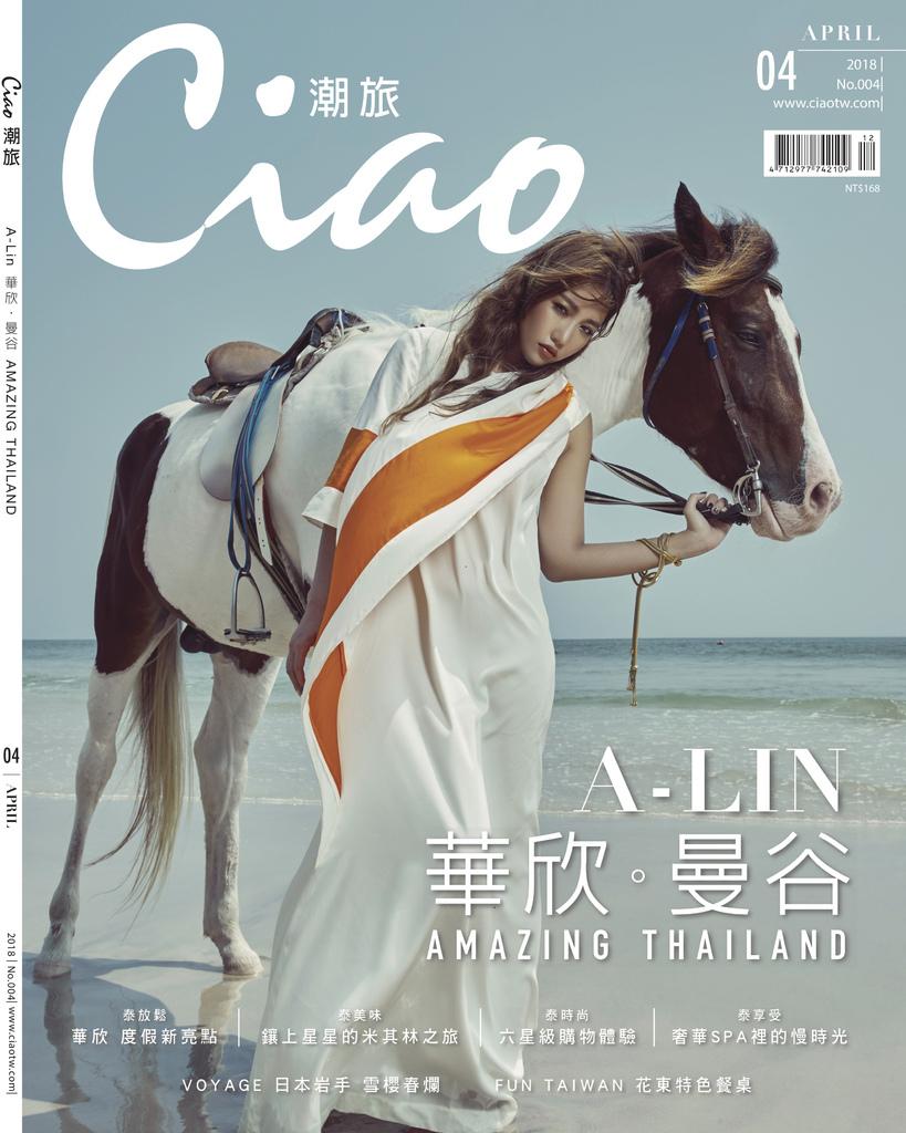 201804 潮旅 ciao 黃麗玲 A Lin 封面人物 hc group 01.jpg