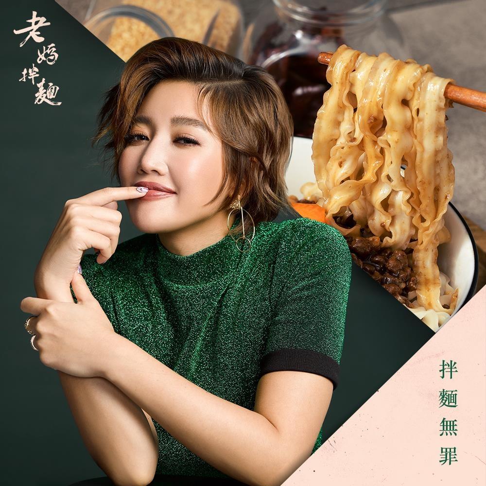 201805 A Lin 黃麗玲 老媽拌麵 品牌代言 hc group 02.jpg