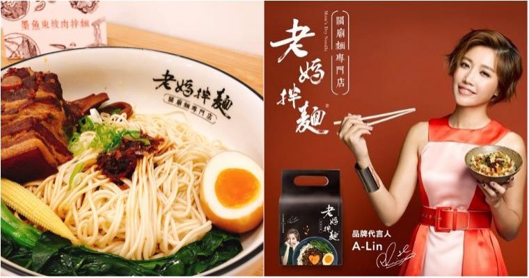 201805 A Lin 黃麗玲 老媽拌麵 品牌代言 hc group 03.png