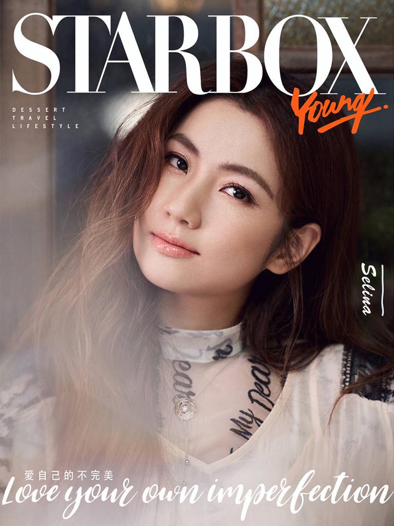 201807 starbox 任家萱 selina 封面人物 hc group 01.jpeg
