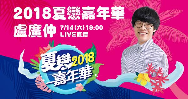 20180714 盧廣仲 花蓮夏戀嘉年華 現場演出 hc group 01.jpg