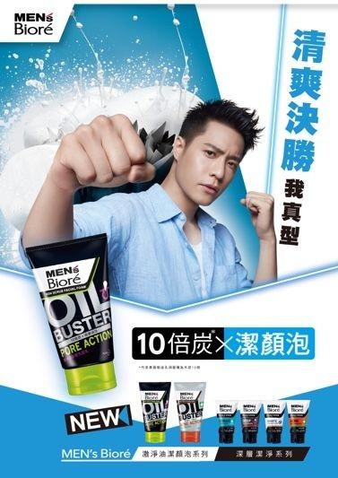 201807 周湯豪 men%5Cs biore 洗面乳 代言廣告 hc group 01.jpg