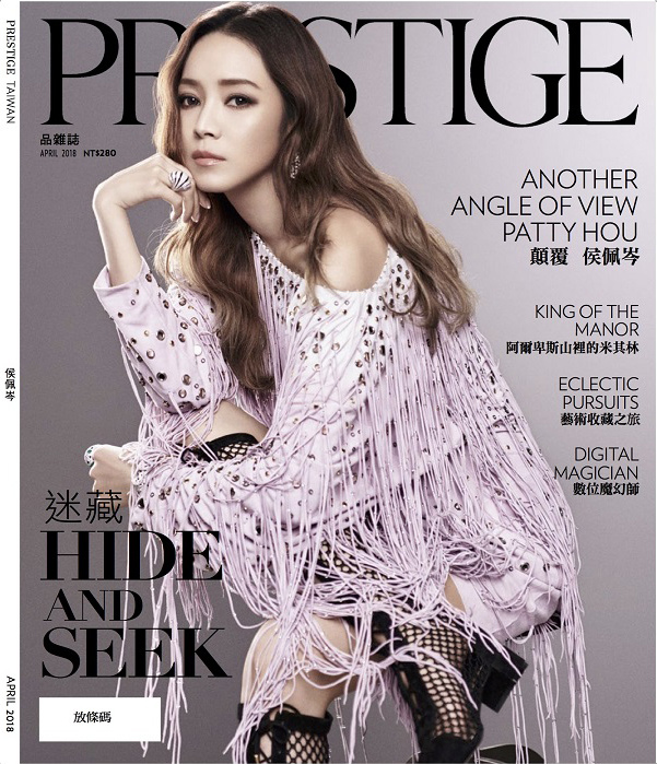201804 Prestige 品雜誌 侯佩岑 封面人物 hc group 01.jpg