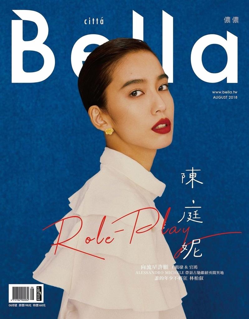201808 儂儂 bella 陳庭妮 封面人物 hc group 01.jpg