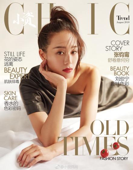 201808 小資chic 品味刊 張鈞甯 封面人物 hc group 01.jpg