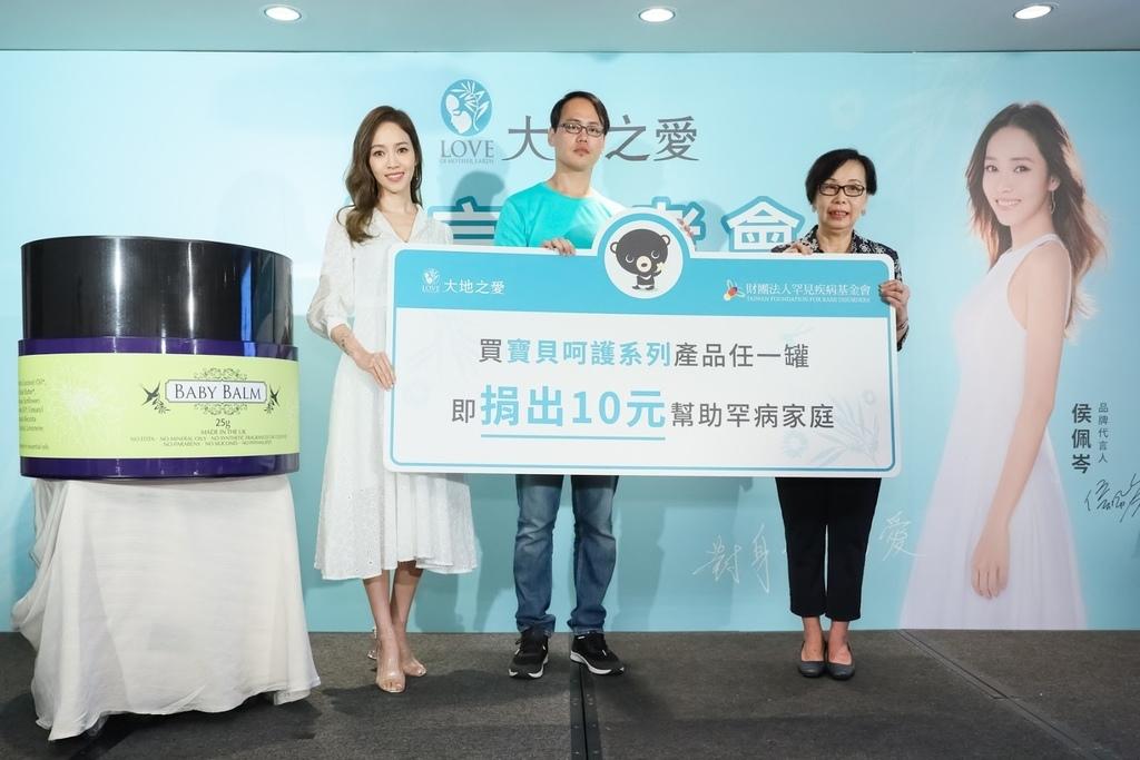 20180815 侯佩岑 大地之愛代言記者會 hc group 04.jpg