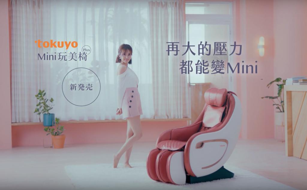 201808 蔡依林 jolin tokuyo 按摩椅 產品代言 hc group 01.png