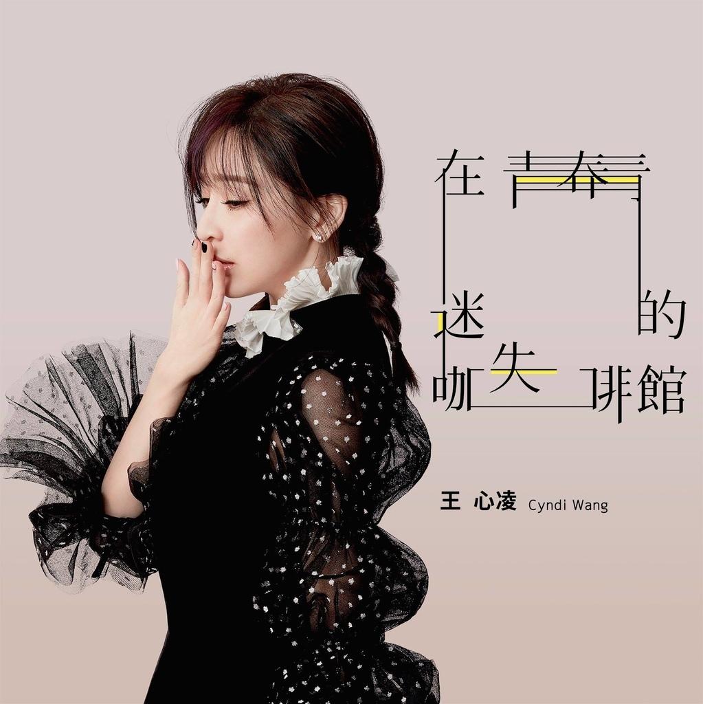 20181207 王心凌 第十二張全新專輯 CYNDILOVES2SING 愛。心凌 by hc group 03.jpg