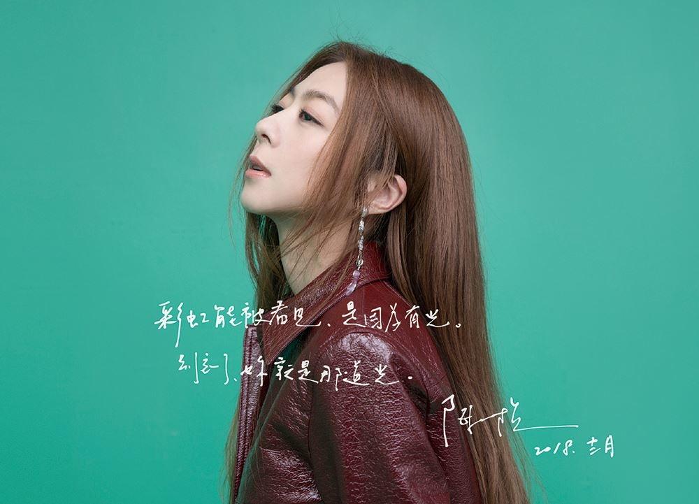 201901 Lez%5Cs meeting 女人國 冬季號 陳綺貞 封面人物 hc group 02.jpg